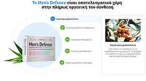 Men's Defence χρηση