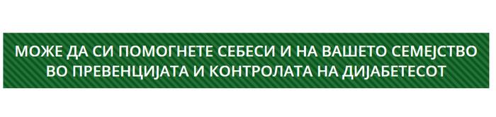 Diatea Македонија, цена, состав, критике - природен лек за..