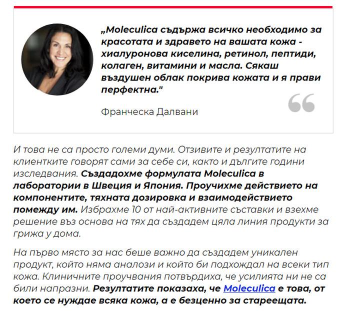 Moleculica България, цена, употреба, мнения - крем против..